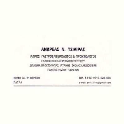 Τσιλιράς Ανδρέας  Γαστρεντερολόγος Ηπατολόγος