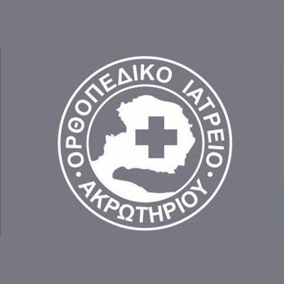 Δρακάκης Αθανάσιος  Ορθοπεδικός